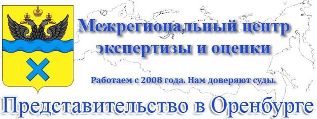 Центр экспертизы и оценки в Оренбурге