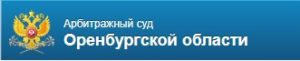 Арбитражный суд Оренбургской области