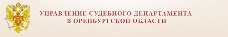 Управление судебным департаментом Оренбургской области